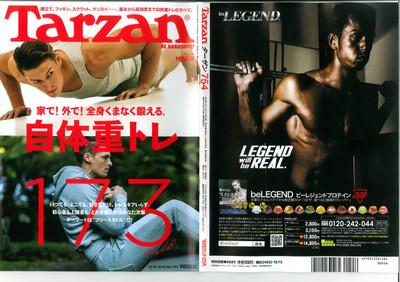 Tarzan20181122_2_2